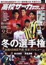 高校サッカーダイジェスト Vol.7 2014年11月号[本/雑誌] (雑誌) / 日本スポーツ企画出版社