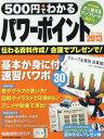 500円でわかるパワーポイント2013 (GAKKEN COMPUTER MOOK)[本/雑誌] / 学研パブリッシング