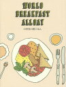 WORLD BREAKFAST ALLDAYの世界の朝ごはん (SPACE SHOWER BOOKS) 本/雑誌 / WORLDBREAKFASTALLDAY/著