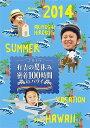 有吉の夏休み2014 密着100時間 in ハワイ もっと見たかった人のために放送できなかったやつも入れましたDVD[DVD] / バラエティ