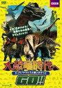 大恐竜時代へGO!! ティラノサウルスと追いかけっこ[DVD] / TVドラマ