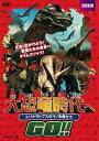 大恐竜時代へGO!! トリケラトプスのツノを探そう[DVD] / TVドラマ