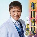 和田青児 全曲集 宝/寿[CD] / 和田青児