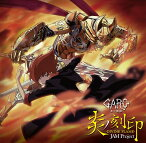 TVアニメ『牙狼〈GARO〉-炎の刻印-』OP主題歌: 炎ノ刻印-DIVINE FLAME-[CD] / JAM Project