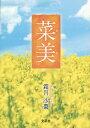菜美 (文芸社プレミア倶楽部) 本/雑誌 / 霜月沙棗/著