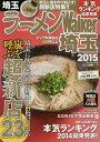 ラーメンWalker埼玉 2015 (ウォーカームック)[本/雑誌] / KADOKAWA