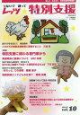 樂天商城 - レッツ★特別支援 つないで創って Vol.10(2014.8)[本/雑誌] / ジアース教育新社