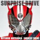 「仮面ライダードライブ」主題歌: SURPRISE-DRIVE CD / Mitsuru Matsuoka EARNEST DRIVE