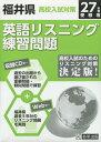 外語, 學習參考書 - 平27 福井県高校入試対策英語リスニング[本/雑誌] / 教英出版