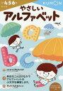 やさしいアルファベット 4・5・6歳 (えいご)[本/雑誌] / くもん出版