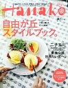 Hanako (ハナコ) 2014年10/23号 【特集】 自由が丘スタイルブック。[本/雑誌] (雑誌) / マガジンハウス