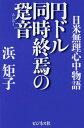 円ドル同時終焉の跫音 日米無理心中物語[本/雑誌] / 浜矩子/著