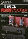 一冊まるごと真空管アンプ読本 買いたい、使いたい人のためのハンドブック 基礎知識編 (ONTOMO)[本/雑誌] / Stereo/編