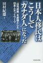 日本人移民はこうして「カナダ人」になった 『日刊民衆』を武器とした日本人ネットワーク[本/雑誌] / 田村紀雄/著