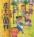 Rakuten - 虔十公園林 (ミキハウスの絵本)[本/雑誌] / 宮沢賢治/作 伊藤秀男/絵