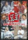 ごぶごぶ 浜田雅功セレクション 12[DVD] / バラエティ