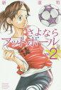 新装版 さよならフットボール 2 (月刊少年マガジンKC)[本/雑誌] (コミックス) / 新川直司/著