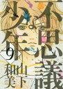 不思議な少年 9 (モーニングKC)[本/雑誌] / 山下和美/著