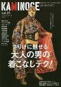 KAMINOGE 世の中とプロレスするひろば vol.35[本/雑誌] / KAMINOGE編集部/編