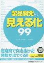 製品開発の「見える化」99[本/雑誌] / 北山厚/著 星野雄一/著 矢吹豪佑/著