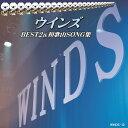 ウインズBEST2&和歌山SONG集[CD] / ウインズ