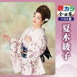 歌カラ全曲集 ベスト8 夏木綾子[CD] / 夏木綾子