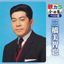 歌カラ全曲集 ベスト8 三橋美智也[CD] / 三橋美智也