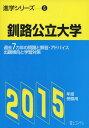 釧路公立大学 ('15 受験用 進学シリーズ 6)[本/雑誌] / 富士コンテム
