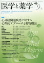 医学と薬学 Vol.71No.9(2014Sep.)[本/雑誌] / 自然科