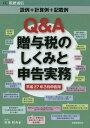 Q&A贈与税のしくみと申告実務 設例+計算例+記載例 ...