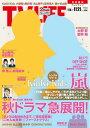 テレビライフ 首都圏版 2014年11/21号 【表紙】 KinKi Kids[本/雑誌] (雑誌) / 学研マーケティング