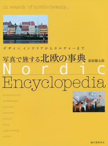 写真で旅する北欧の事典デザイン、インテリアからカルチャーまで[本/雑誌]/萩原健太郎/著