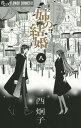 姉の結婚 8 (フラワーコミックスα)[本/雑誌] (コミックス) / 西炯子/著