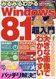 みるみるわかるWindows8.1超入門 パソコンのテクニックを基本から応用まで余すところなく解説!! (MS MOOK ハッピーライフシリーズ)[本/雑誌] / メディアソフト