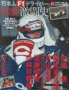日本人F1ドライバー鈴鹿激闘史 (NEKO)[本/雑誌] / ネコパブリッシング