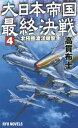 大日本帝国最終決戦 4 (RYU)[本/雑誌] / 高貫布士/著