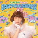 上坂すみれ presents 80年代アイドル歌謡決定盤[CD] / オムニバス
