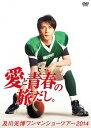 及川光博ワンマンショーツアー2014「愛と青春の旅だし。」[DVD] / 及川光博
