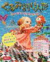 くるみ割り人形 サンリオメロディーえいがえほん[本/雑誌] (児童書) / サンリオ