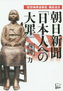 朝日新聞「日本人への大罪」 「慰安婦捏造報道」徹底追及[本/雑誌] / 西岡力/著