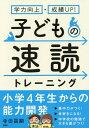 子どもの速読トレーニング 学力向上・成績UP![本/雑誌] / 寺田昌嗣/著