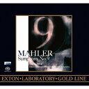 作曲家名: A行 - マーラー: 交響曲第9番 -ワンポイント・レコーディング・ヴァージョン- [HQ-Hybrid CD][SACD] / エリアフ・インバル(指揮)/東京都交響楽団