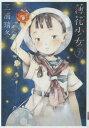 薄花少女 2 (サンデーGXコミックス)[本/雑誌] (コミックス) / 三浦靖冬/著