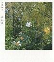 書, 雜誌, 漫畫 - 赤い糸[本/雑誌] / 米澤純子/著