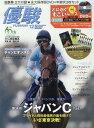 優駿 2014年12月号[本/雑誌] (雑誌) / 中央競馬ピーアール・センター