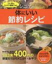 シニアの体にいい節約レシピ 1人分のラクラク健康ごはん 本/雑誌 / 岩崎啓子/料理