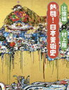 熱闘(バトルロイヤル) 日本美術史 (とんぼの本) 本/雑誌 / 辻惟雄/著 村上隆/著