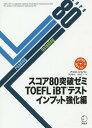 Rakuten - スコア80突破ゼミTOEFL iBTテスト インプット強化編[本/雑誌] / アゴス・ジャパン/著