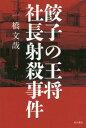 餃子の王将社長射殺事件[本/雑誌] / 一橋文哉/著