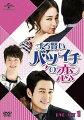 ずる賢いバツイチの恋 DVD-SET 1[DVD] / TVドラマ